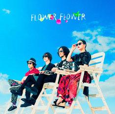FLOWER FLOWER「マネキン」初回限定盤ジャケット