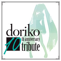 V.A.「doriko 10th anniversary tribute」ジャケット