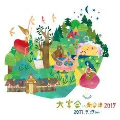 「大宴会in南会津2017」ビジュアル