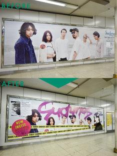 JR渋谷駅ホームに展示されているポスター。