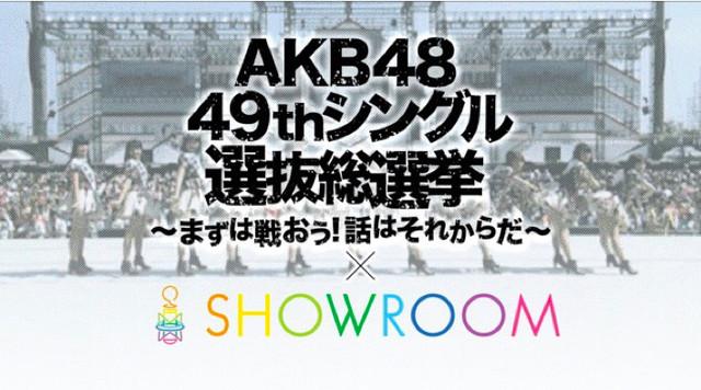 SHOWROOM「第9回AKB48総選挙×SRイベント 上位16名お礼特番!」告知ビジュアル