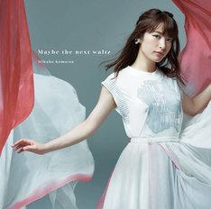 小松未可子「Maybe the next waltz」通常盤ジャケット