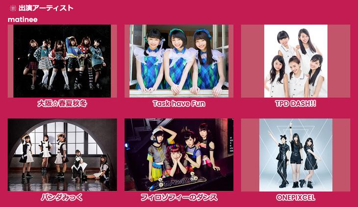 「Vocal & Dance Collection Vol.1」昼公演の出演アーティスト。