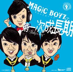 MAGiC BOYZ「第一次成長期~Baby to Boy~」コラボしてたの!?盤ジャケット