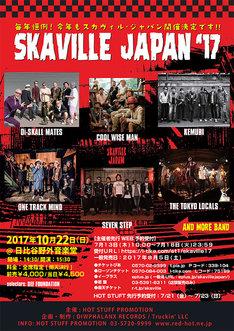 「SKAViLLE JAPAN'17」フライヤー