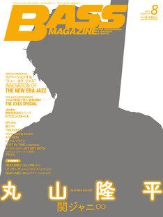 「ベース・マガジン」8月号表紙