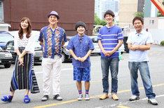 左から川口春奈、ピエール瀧、加藤諒、田中直樹(ココリコ)、浜田雅功(ダウンタウン)。(c)日本テレビ