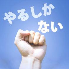 藤田麻衣子「やるしかない」配信ジャケット