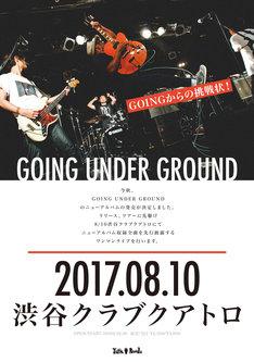 GOING UNDER GROUND全曲新曲ライブ フライヤー