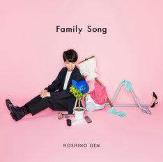 星野源「Family Song」ジャケット