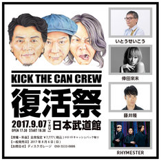 「KICK THE CAN CREW『復活祭』」フライヤー