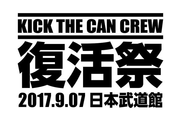 「KICK THE CAN CREW『復活祭』」ロゴ