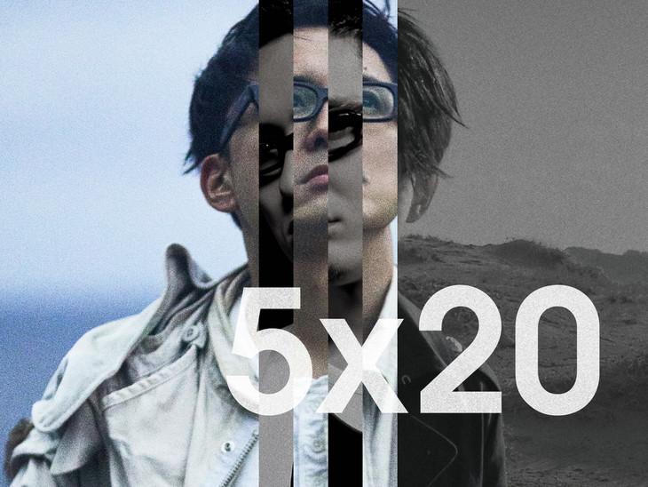 「フルカワユタカ presents『5×20』」ビジュアル
