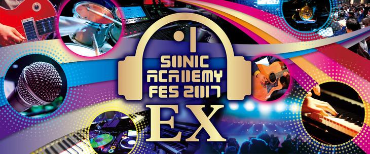 「SONIC ACADEMY FES EX 2017」メインビジュアル