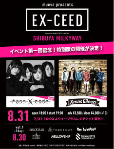 「muevo presents.EX-CEED vol.1 -special edition!!!-」告知画像