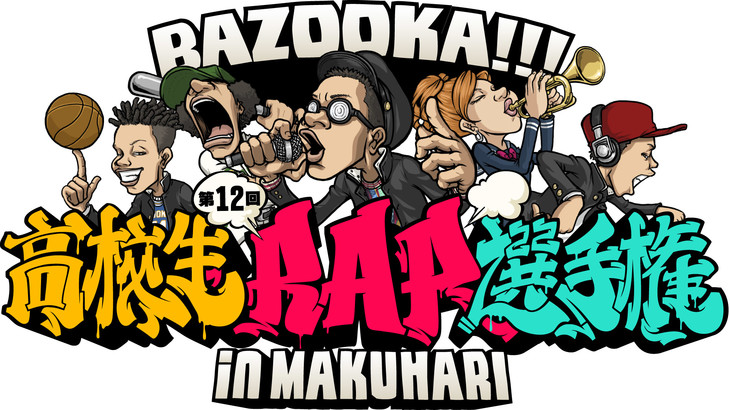 「BSスカパー! BAZOOKA!!!第12回高校生RAP選手権 in 幕張」ロゴ