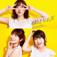 AKB48「#好きなんだ」Type A通常盤ジャケット