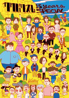 「カクバリズム15Years Anniversary Special」メインビジュアル