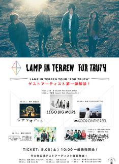 "「LAMP IN TERREN TOUR ""FOR TRUTH""」告知ビジュアル"
