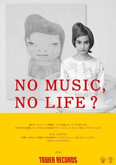 のん「NO MUSIC, NO LIFE?」ポスター