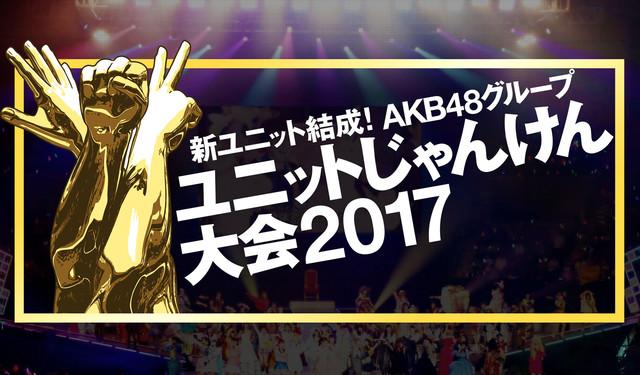 「AKB48グループ ユニットじゃんけん大会2017」告知ビジュアル