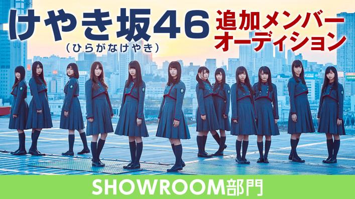 けやき坂46「追加メンバーオーディション SHOWROOM部門」告知ビジュアル