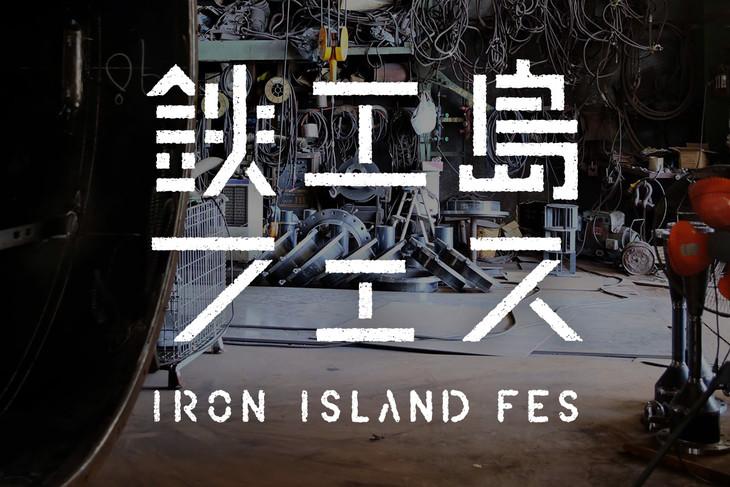 「鉄工島FES」メインビジュアル