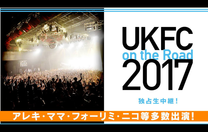 AbemaTV「UKFC on the Road 2017 独占生中継!」