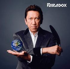 布袋寅泰「Paradox」ジャケット
