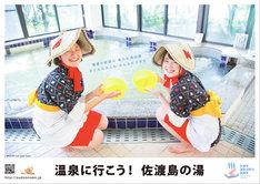 佐渡市温泉活性化協議会のPRポスター。