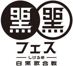 「黒フェス2017~白黒歌合戦~」ロゴ
