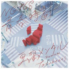 NGT48「青春時計(豆腐メンタル Remix by tofubeats)」ジャケット