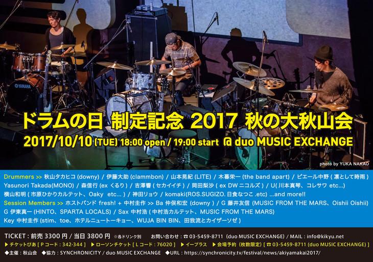 「ドラムの日 制定記念 2017 秋の大秋山会」フライヤー