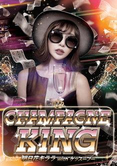 CHAMPAGNE KING <明日花キララ with ゲッスーブー>「ASKA金」ジャケット (c) EBISU★MUSCATS PROJECT