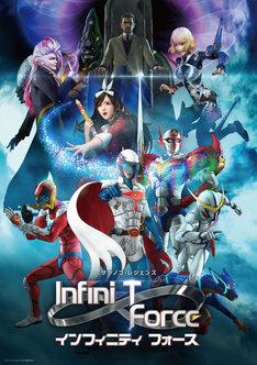 アニメ「Infini-T Force」ポスタービジュアル (c)タツノコプロ/Infini-T Force製作委員会