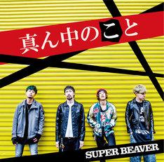 SUPER BEAVER「真ん中のこと」ジャケット