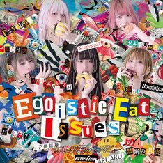 ぜんぶ君のせいだ。「Egoistic Eat Issues」初回限定盤ジャケット