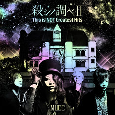 MUCC「殺シノ調べII This is NOT Greatest Hits」初回限定盤ジャケット