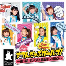 PASSPO☆「すてんだっぷガールズ!~第1話 ダメダメ怪獣にご用心~」ファーストクラス盤ジャケット