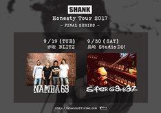 SHANK「Honesty Tour 2017 FINAL SERIES」告知画像