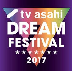 「テレビ朝日ドリームフェスティバル2017」ロゴ
