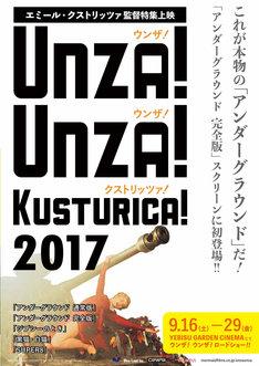 「ウンザ!ウンザ!クストリッツァ!2017」ポスタービジュアル