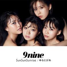 9nine「SunSunSunrise / ゆるとぴあ」初回限定盤ジャケット