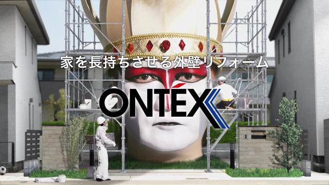 株式会社オンテックスの新テレビCM「長持ち」篇のワンシーン。