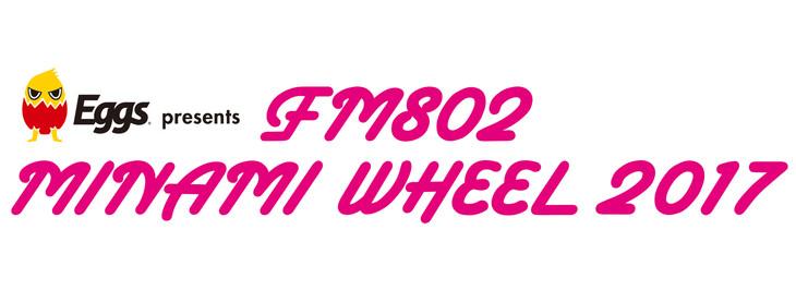 「FM802 MINAMI WHEEL 2017」ロゴ