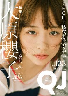 「Quick Japan Vol. 133」表紙