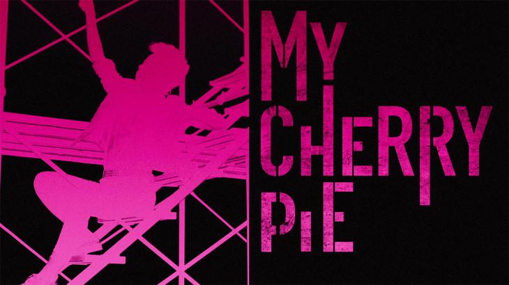 佐々木彩夏「My Cherry Pie(小粋なチェリーパイ)」MVのワンシーン。