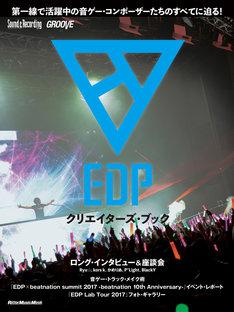 「Sound & Recording Magazine / GROOVE EDPクリエイターズ・ブック」表紙