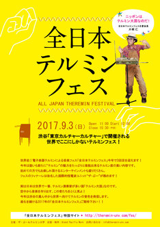 「全日本テルミンフェス」フライヤー(表)