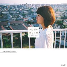 Kaede「あの娘が暮らす街(まであとどれくらい?)」ジャケット